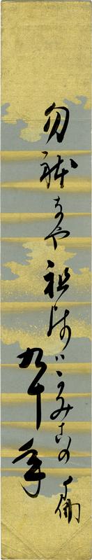 森井書店 近代文学自筆本・山岳書 : 大谷繞石短冊 「初荷の灯對ひ合せ ...