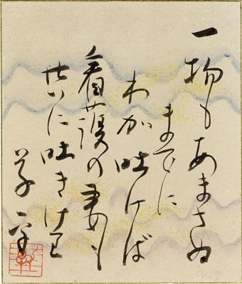 森田草平小色紙 「一物もあまさぬまでにわが吐けば看護の妻もついに ...