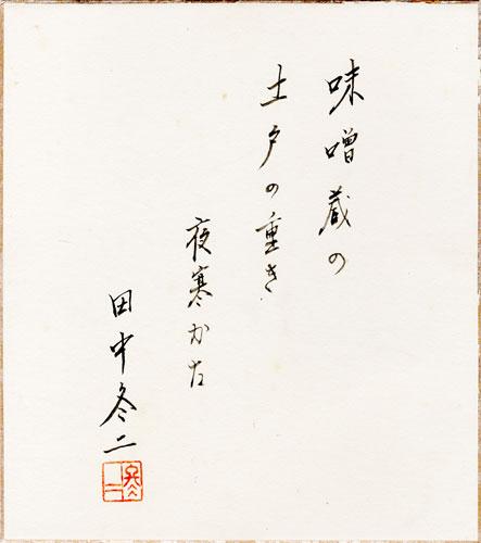 森井書店 近代文学自筆本・山岳...